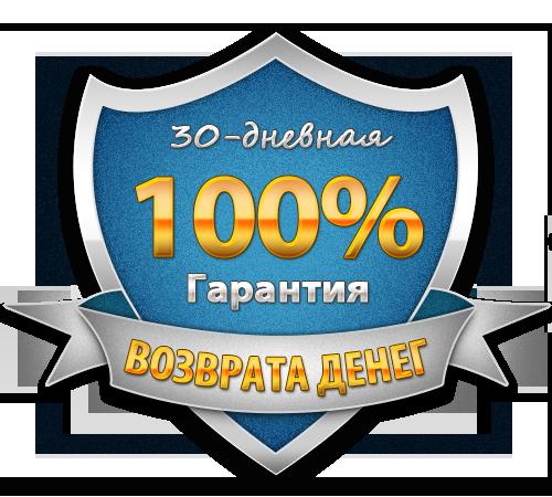 30-dnevnaya-garantiya