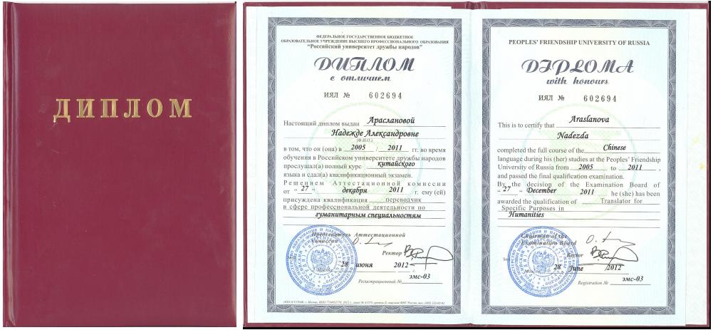 Диплом переводчика Арасланова Надежда