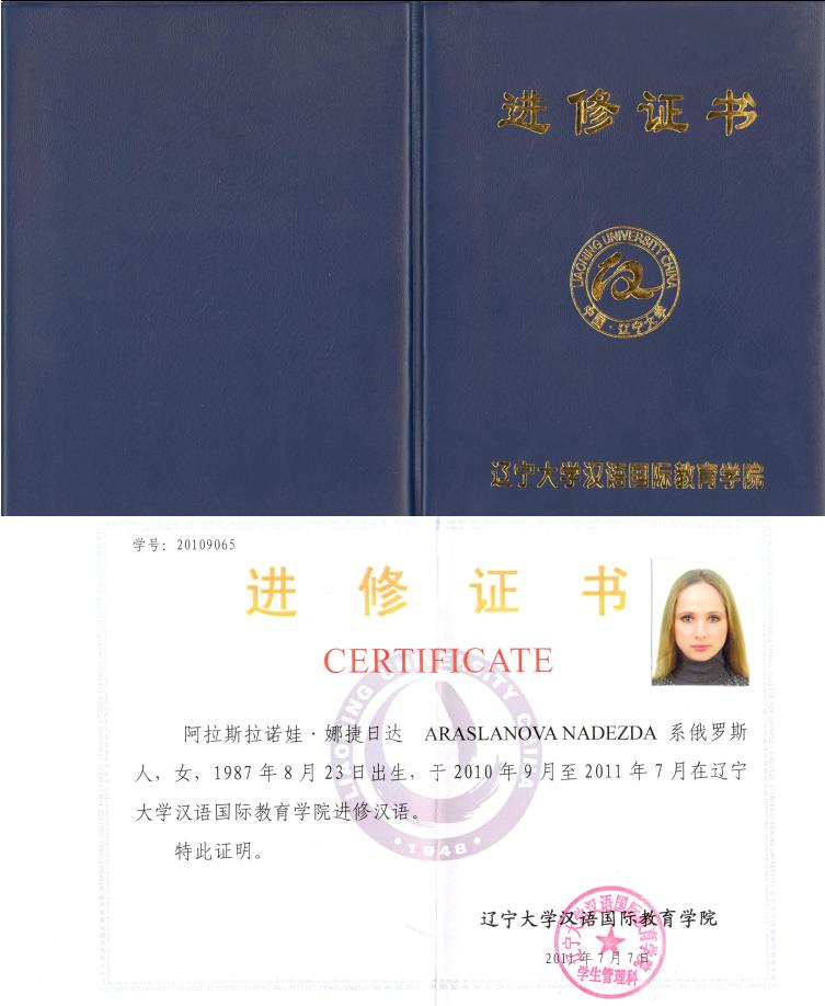 Сертификат об обучении в Китае. г. Шеньян