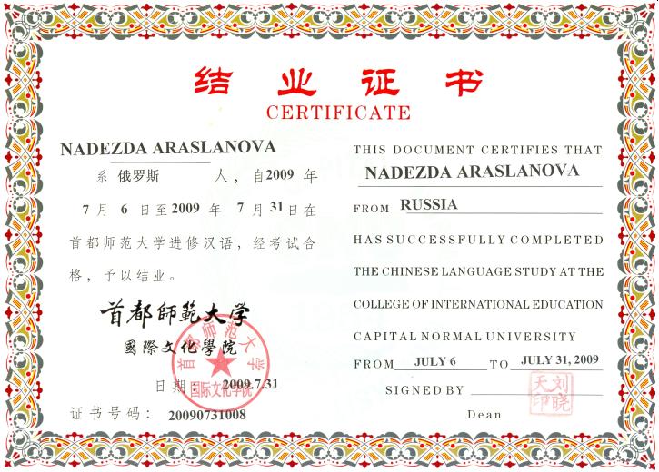 Сертификат об обучении в Пекине