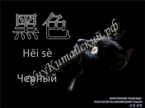 black_