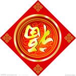 Китайская символика