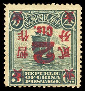 Почта Китая