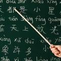 Уроки китайского языка