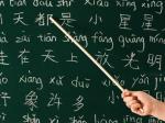 Изучение китайских иероглифов