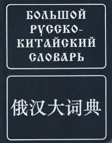 Китайско русский словарь идиом