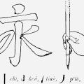 Китайский текст