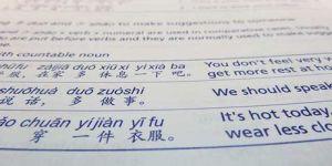 Китайские предложения