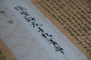 китайская каллиграфия (2)