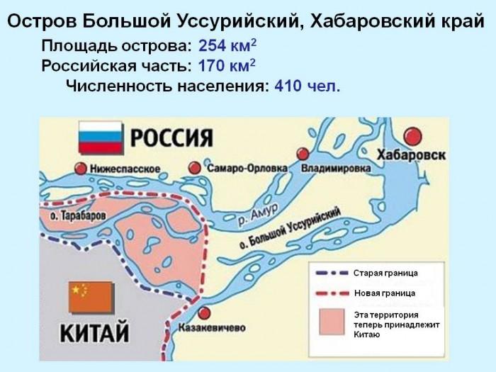 0008-008-Ostrov-Bolshoj-Ussurijskij-KHabarovskij-kraj