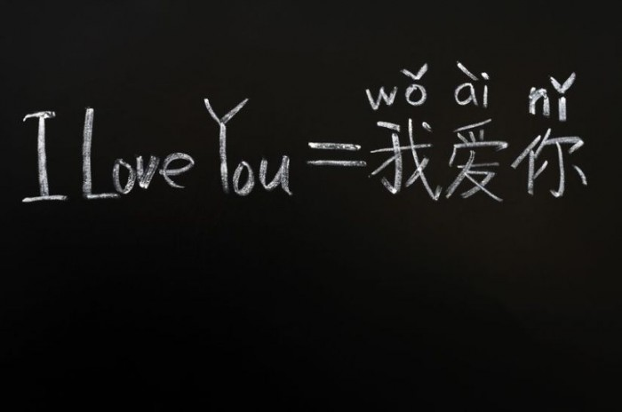 "11939377 - learning chinese language on a blackboard starting with ""i love you"""