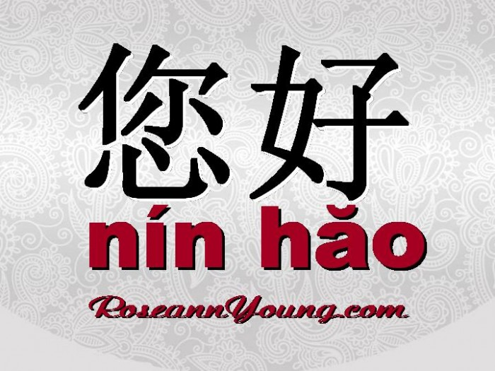 hello-in-chinese-polite