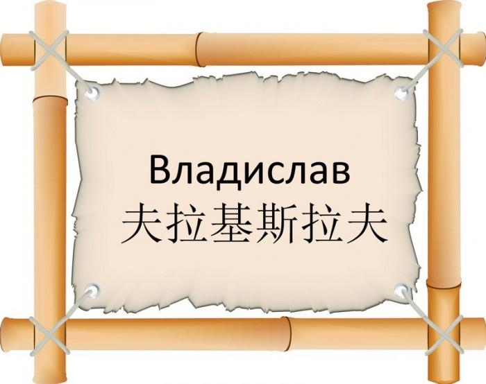 67Имя-на-китайском