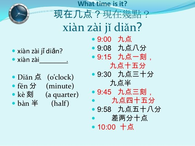 07e28b6a0bf9224da8d9482f5e9aeb7f--chinese-language-telling-time