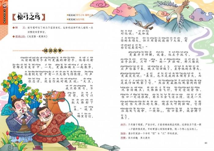 25844-Ünlü-ustaları-okumak-için-sizi-ünlü-çin-pin-yin-ile-deyim-hikayesi-3-pic